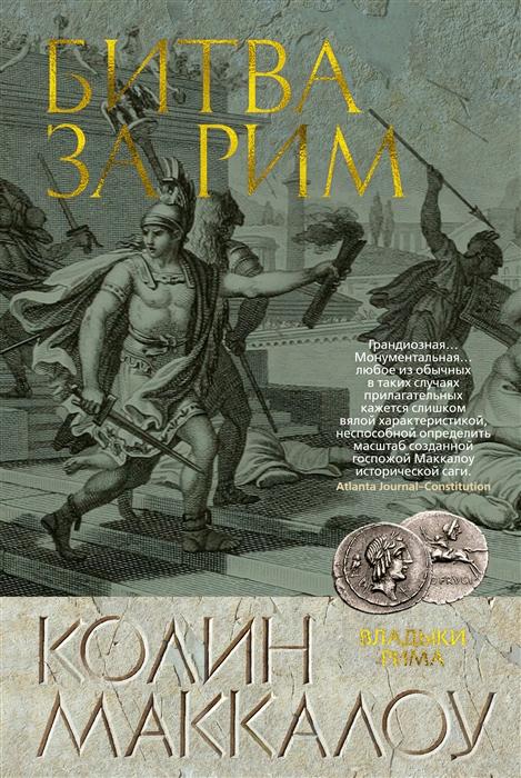цена на Маккалоу К. Битва за Рим