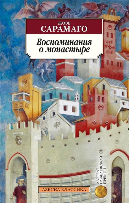 Сарамаго Ж. Воспоминания о монастыре сарамаго ж прозрение