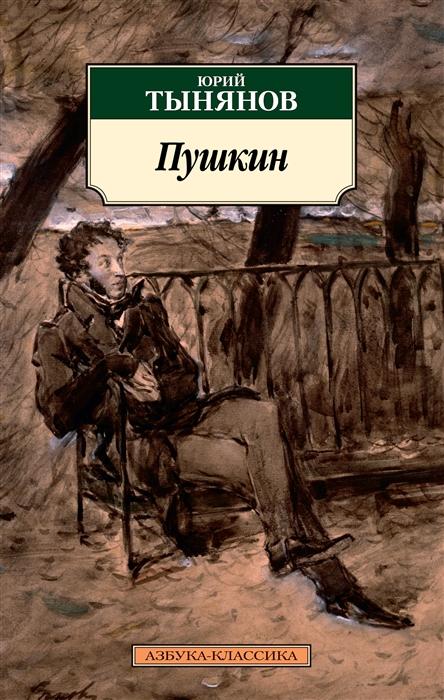 Тынянов Ю. Пушкин цены