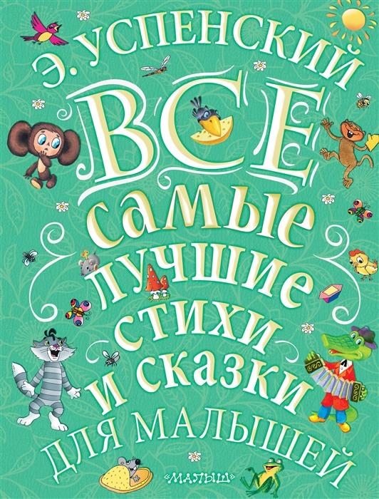Успенский Э. Все самые лучшие стихи и сказки для малышей