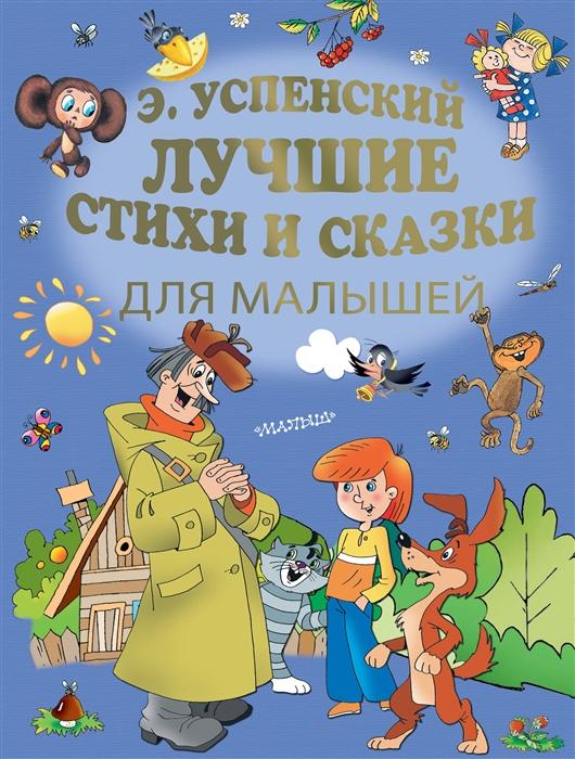 Успенский Э. Лучшие стихи и сказки для малышей