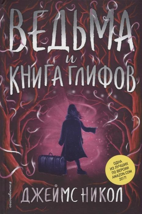 Купить Ведьма и Книга глифов, Эксмо, Детская фантастика