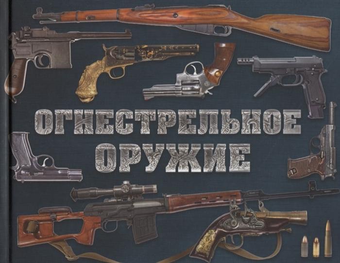 Алексеев Д. Огнестрельное оружие волков в огнестрельное оружие иллюстрированный путеводитель