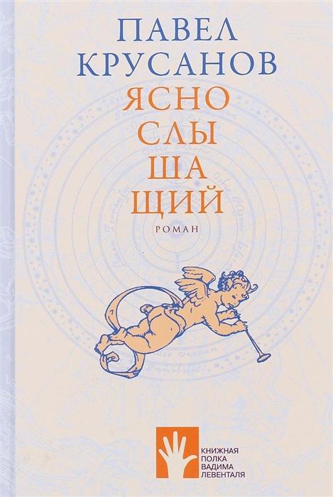 Крусанов П. Яснослышащий крусанов павел васильевич яснослышащий