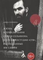 Жизнь и приключения Сергея Сельянова и его киностудии «СТВ», рассказанные им самим