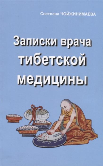 Чойжинимаева С. Записки врача тибетской медицины цена