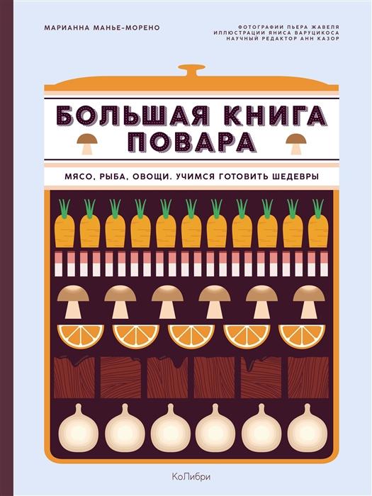 Манье-Морено М. Большая книга повара Мясо рыба овощи Учимся готовить шедевры