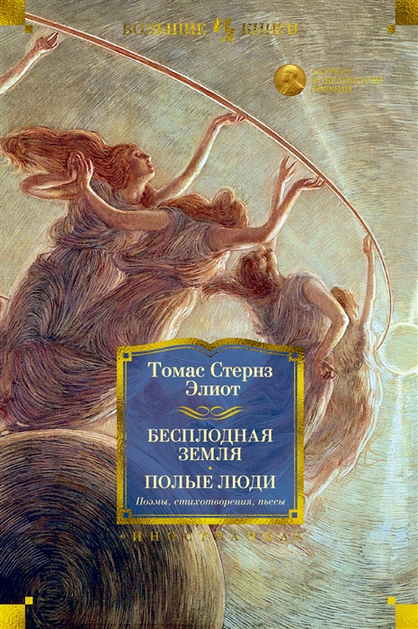 Элиот Т. Бесплодная земля Полые люди Поэмы Стихотворения Пьесы