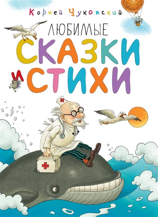 цена на Чуковский К. Любимые сказки и стихи