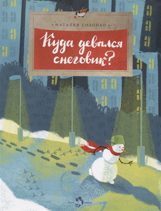 Соломко Н. Куда девался снеговик