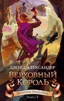 Хроники Придайна. Книга 5. Верховный король
