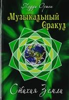 Музыкальный Оракул. Том 1. Стихия Земли (+CD)