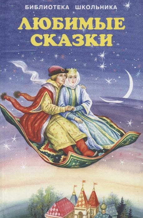 Цыганков И., Игнатьев Б., Смирнова Е. (худ.) Любимые сказки