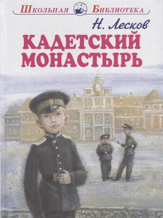 Лесков Н. Кадетский монастырь лесков н кадетский монастырь