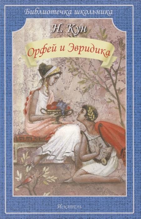 Фото - Кун Н. Орфей и Эвридика кошелева а ред орфей и эвридика