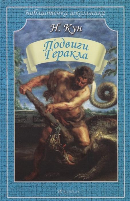Кун Н. Подвиги Геракла н телешов н телешов избранные произведения в 3 томах комплект