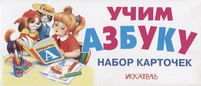 Учим азбуку Набор карточек наборы карточек айрис пресс учим английский играя уровень 4 набор карточек
