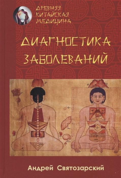 Святозарский А. Древняя китайская медицина Диагностика заболеваний недорого