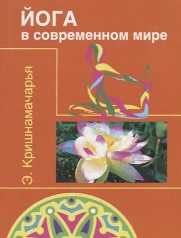 Кришнамачарья Э. Йога в современном мире Цикл лекций валерий исаевич рудой цикл лекций буддизм