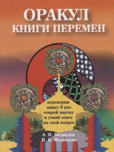 Фото - Медведев А., Медведева И. Оракул Книги перемен медведева елена владимировна жажда перемен