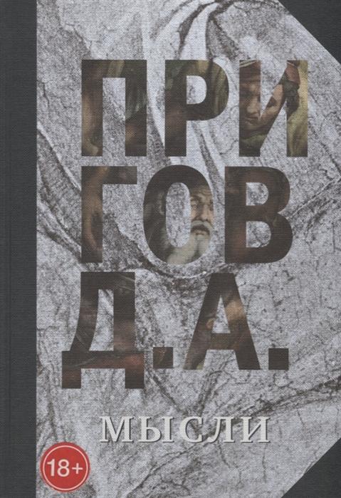 Пригов Д. Мысли Избранные манифесты статьи интервью Собрание сочинений в пяти томах Том 5 д с мережковский д с мережковский собрание сочинений в четырех томах том 3