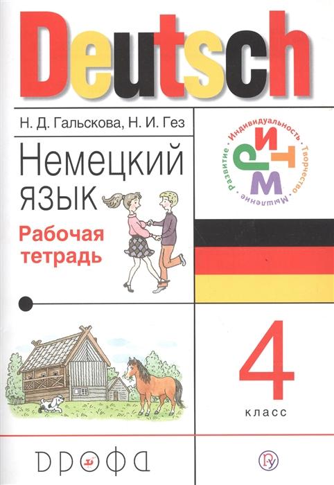 Гальскова Н., Гез Н. Немецкий язык 4 класс Рабочая тетрадь цена