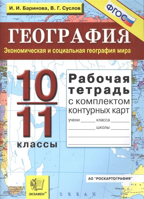 География Экономическая и социальная география мира 10-11 классы Рабочая тетрадь с комплектом контурных карт