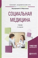 Социальная медицина. Учебник для академического бакалавриата