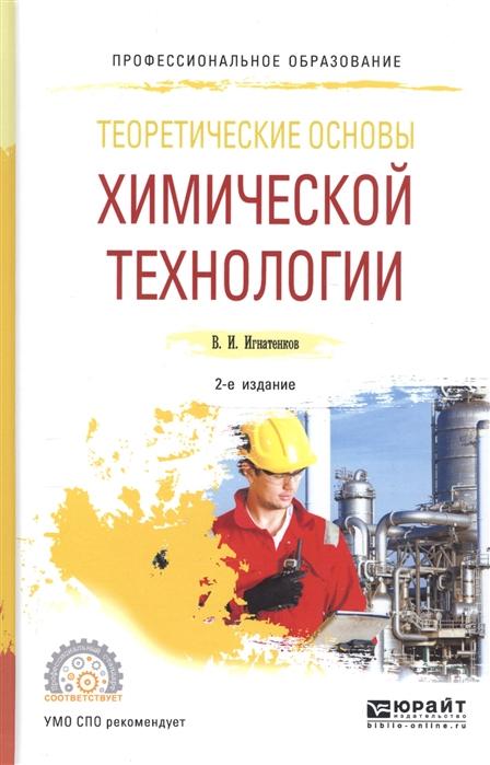 Игнатенков В. Теоретические основы химической технологии Учебное пособие для СПО недорого