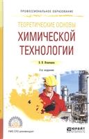 Теоретические основы химической технологии. Учебное пособие для СПО