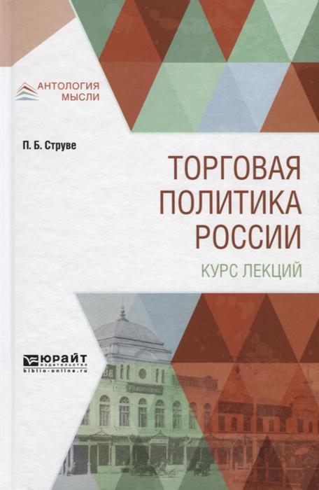 Струве П. Торговая политика России Курс лекций