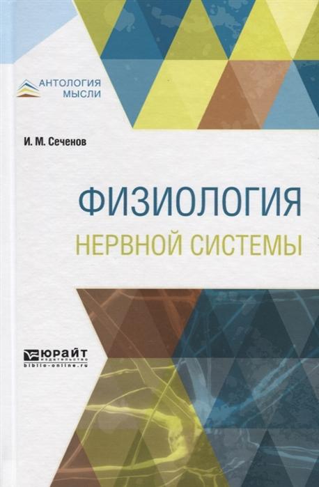 Сеченов И. Физиология нервной системы