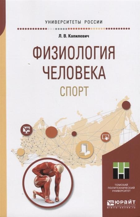 Капилевич Л. Физиология человека Спорт Учебное пособие для прикладного бакалавриата