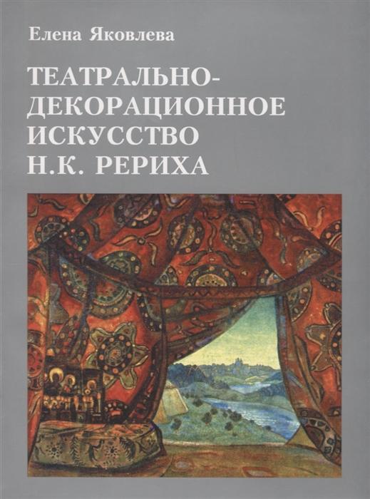 Яковлева Е. Театрально-декорационное искусство Н К Рериха