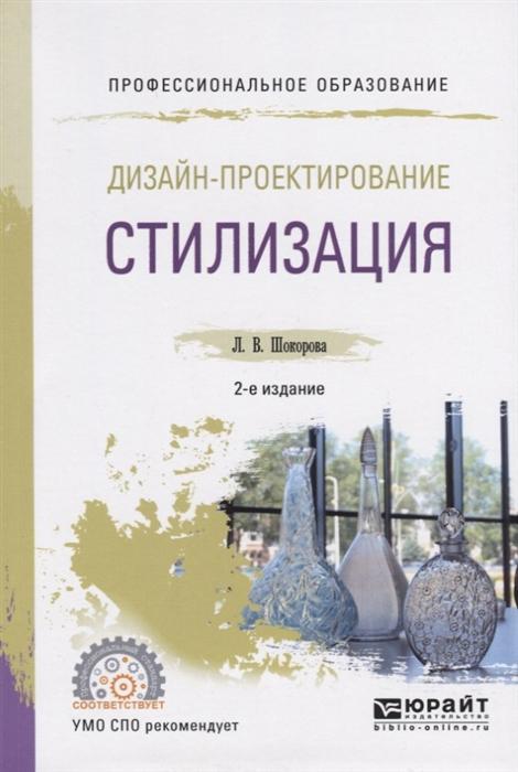 Шокорова Л. Дизайн-проектирование Стилизация Учебное пособие