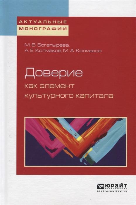 Богатырева М., Колмаков А., Колмаков М. Доверие как элемент культурного капитала цена