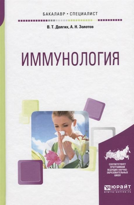Долгих В., Золотов А. Иммунология Учебное пособие цена 2017