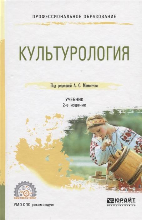 Мамонтов А. (ред.) Культурология Учебник для СПО