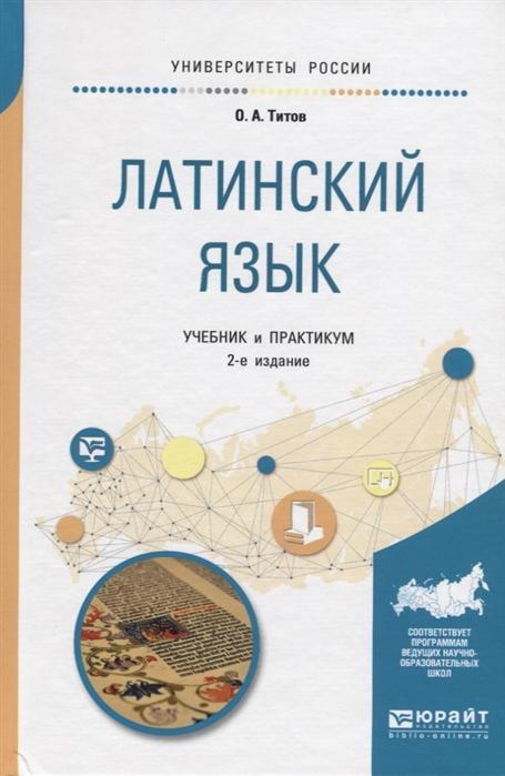 Титов О. Латинский язык Учебник и практикум для вузов