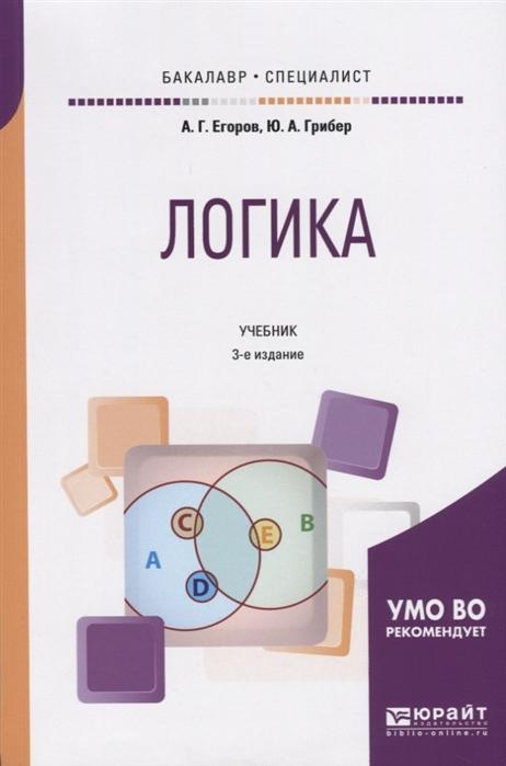 Егоров А., Грибер Ю. Логика Учебник грибер ю теория цветового проектирования городского пространства монография