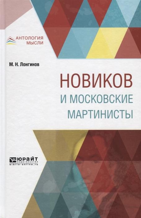 Лонгинов М. Новиков и московские мартинисты
