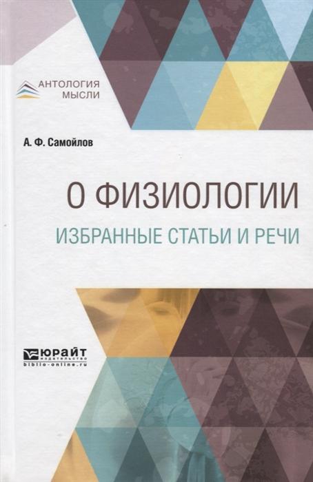 Самойлов А. О физиологии Избранные статьи и речи