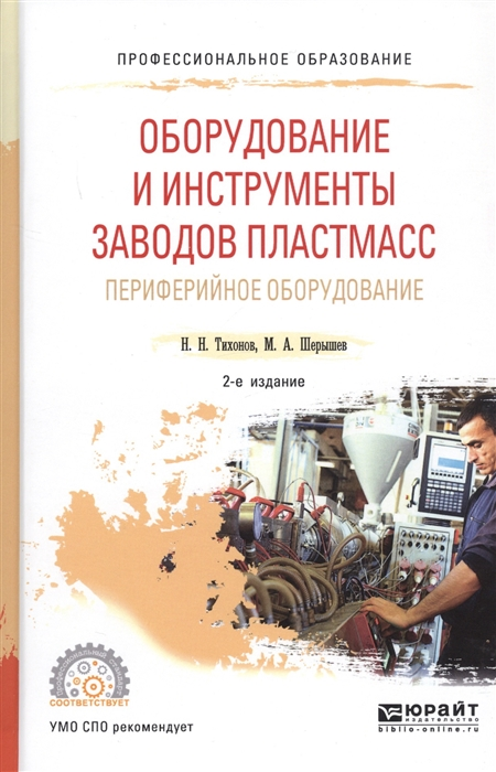 Тихонов Н., Шерышев М. Оборудование и инструменты заводов пластмасс периферийное оборудование Учебное пособие