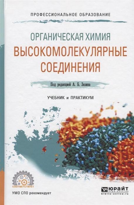 Зезин А. (ред.) Органическая химия Высокомолекулярные соединения Учебник и практикум кушнарев а органическая химия