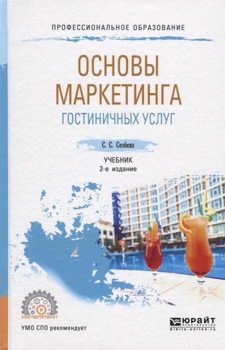 Скобкин С. Основы маркетинга гостиничных услуг Учебник для СПО цена в Москве и Питере