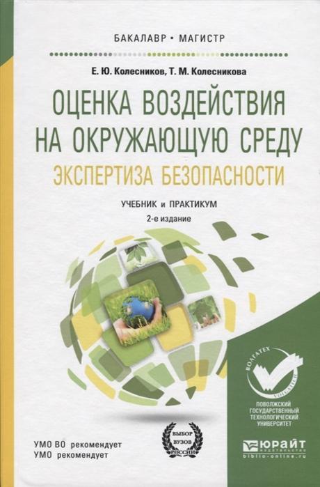 Колесников Е., Колесникова Т. Оценка воздействия на окружающую среду Экспертиза безопасности Учебник и практикум для бакалавриата и магистратуры