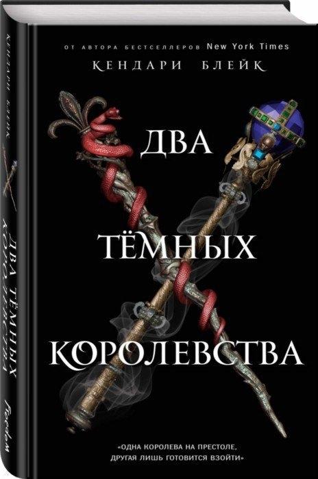 Блейк К. Два темных королевства