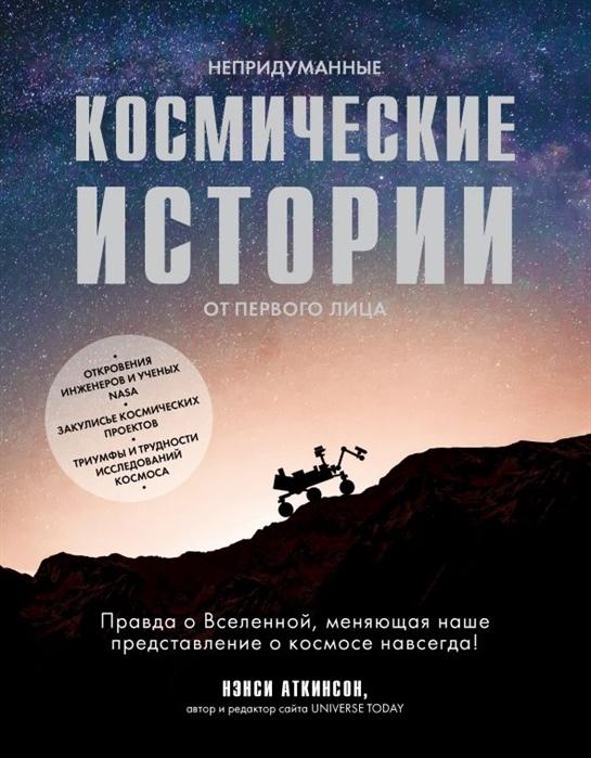 Аткинсон Н. Непридуманные космические истории от первого лица сергей востриков отпервоголица стихи