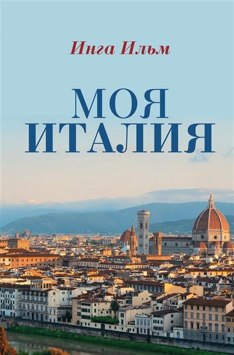 Ильм И. Моя Италия