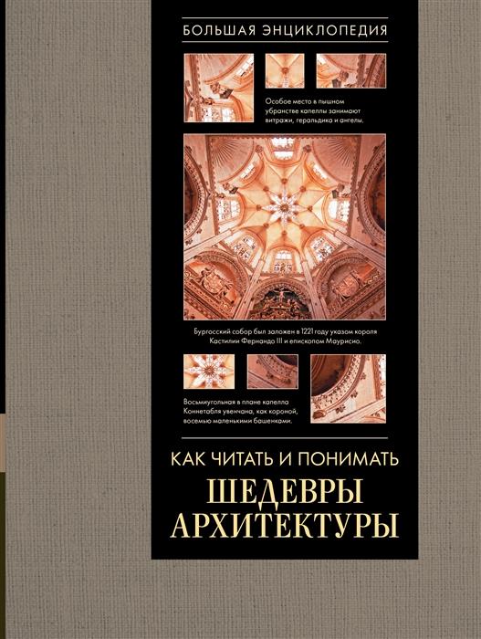 Как читать и понимать архитектуру Большая энциклопедия